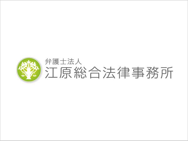 高野広夢弁護士加入のお知らせ
