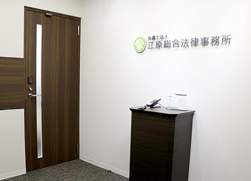 弁護士法人江原総合法律事務所